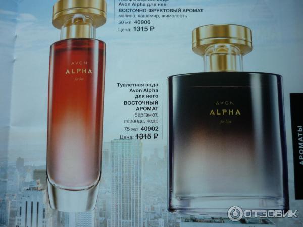 Туалетная вода alpha avon цена купить набор декоративная косметика для девочек