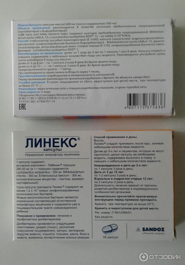 Лакто и бифидо бактерии формула фр (имплозия) lbb   отзывы покупателей.