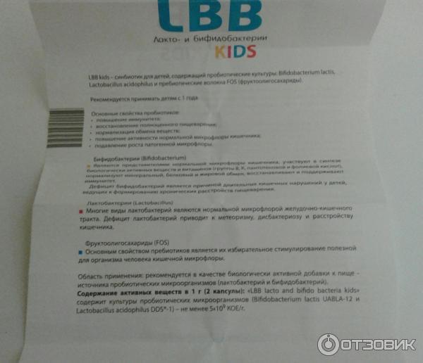Отзыв о бад lbb лакто и бифидо бактерии   действует не так.