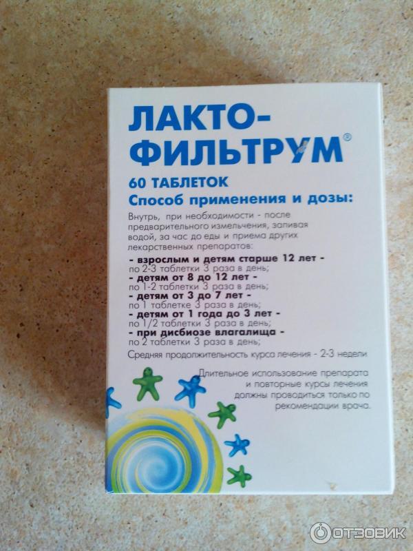 Отзывы О Лактофильтрум При Похудении. Можно ли похудеть с помощью препарата Лактофильтрум?