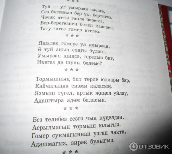 Поздравления на свадьбу от соседей по татарски
