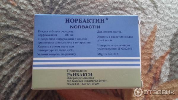 норбактин отзывы простатит