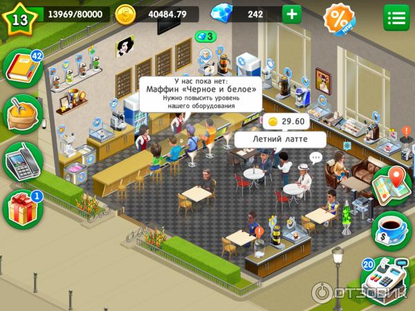 количество животных на картинке в игре моя кофейня ололо