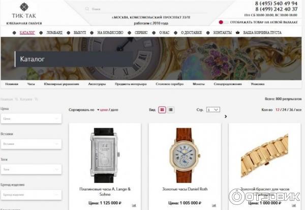 антикварные seiko продать часы