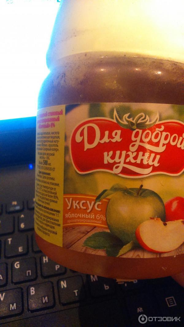 Яблочный Уксус Для Диеты Отзывы.
