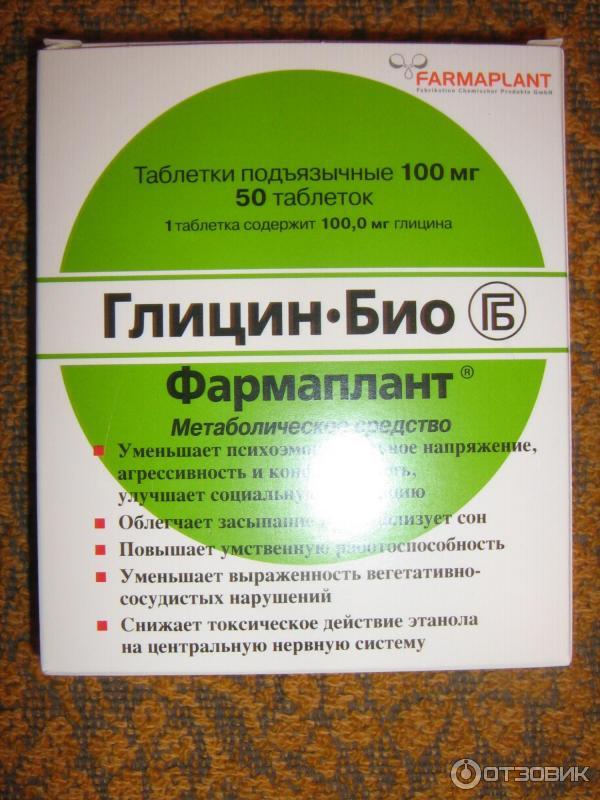 Глицин Для Похудения.