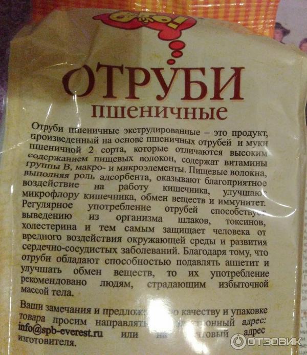 Диета Дюкана Отруби. Дюкановские лепешки из отрубей. Диета Дюкана: хлеб для похудения