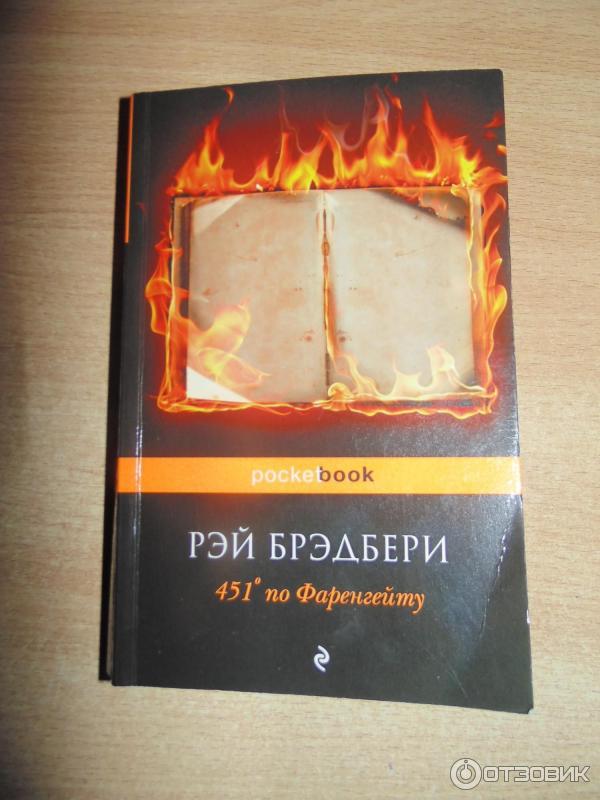 отзыв о книга 451 градус по фаренгейту рэй брэдбери шикарное произведение это не брэдбери а просто нострадамус какой то
