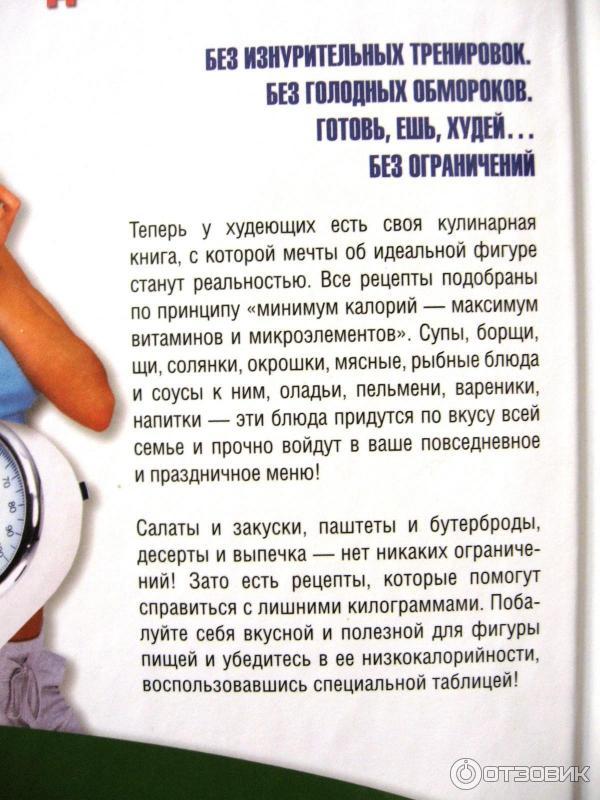 Рецепт Диеты Голодная. Идеальное меню на неделю для похудения! 1200 ккал в день — эффективная не голодная диета