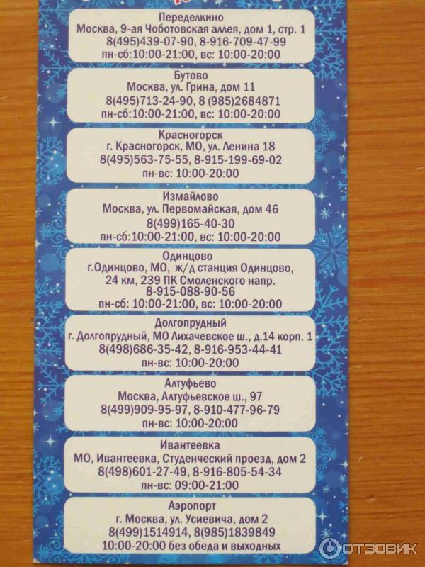 Секонд хенд календарь скидок boxberry отследить заказ по трек номеру