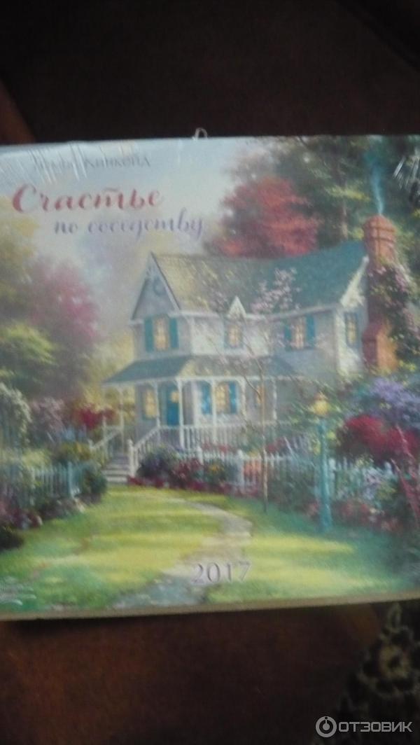 Счастье по соседству открытки, рождение девочки раскраска