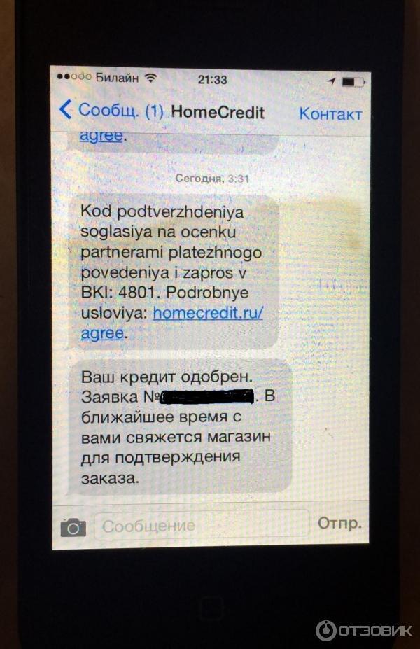 подать заявку на кредит в райффайзенбанк онлайн красноярск