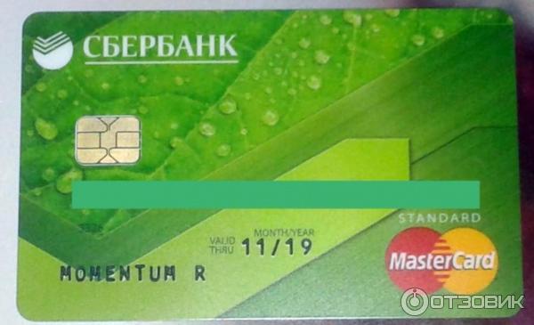 кредит моментум от сбербанка отзывы кредит в сбербанке условия в 2020 году процентная ставка калькулятор отзывы