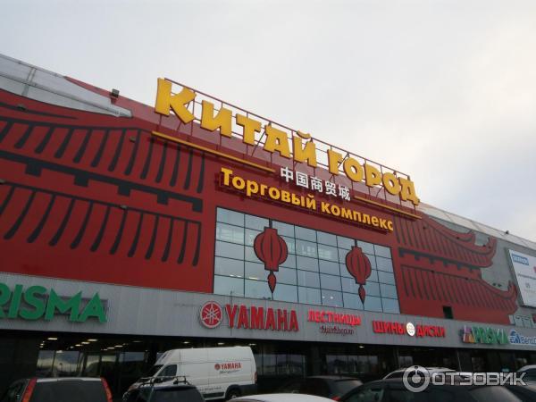 Китай Город Москва Магазины Рядом