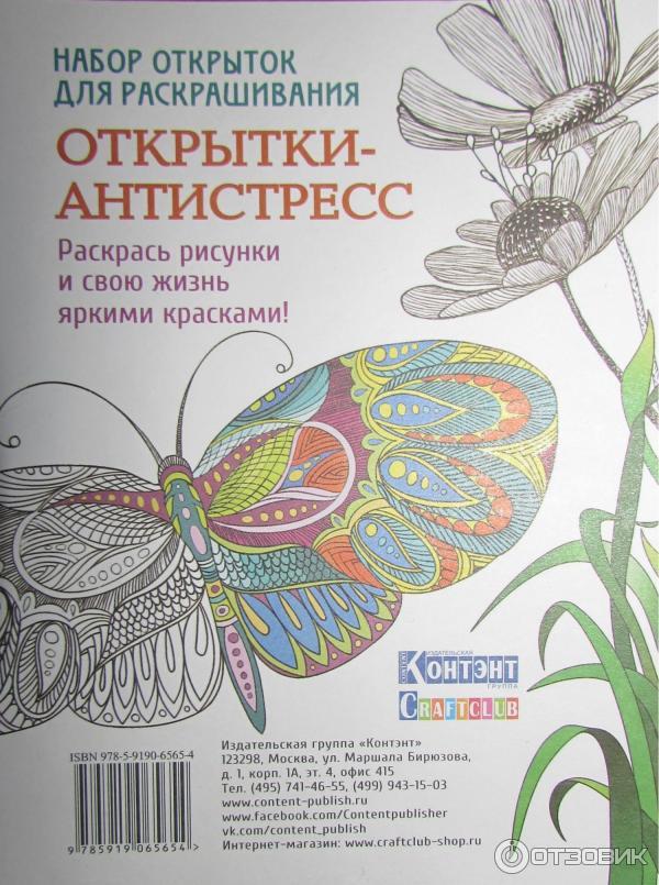 Цветной бумаги, набор открыток для раскрашивания арт открытки
