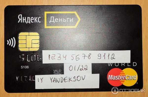 Заказал банковскую карту яндекс деньги оформление онлайн заявок на кредит