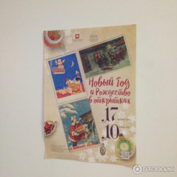Поздравления деда, выставка новогодней открытки в музее