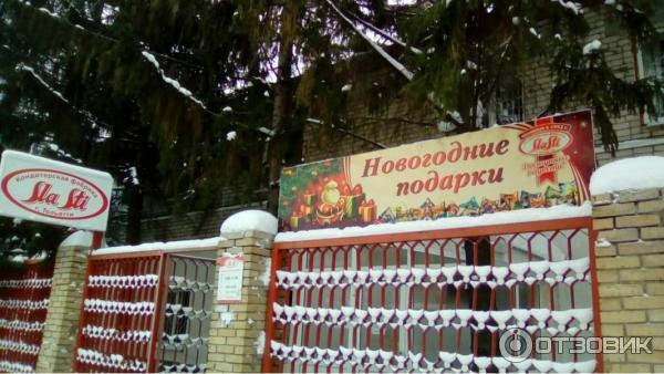 кондитерская фабрика сласти тольятти фото интересно будет жить