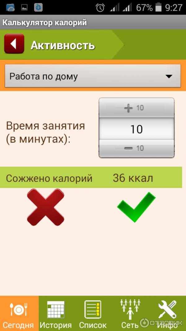 Приложение Калькулятор Похудения.
