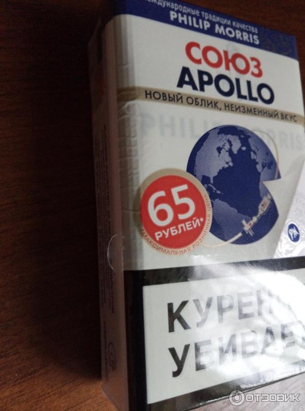 союз аполлон 19 сигареты купить