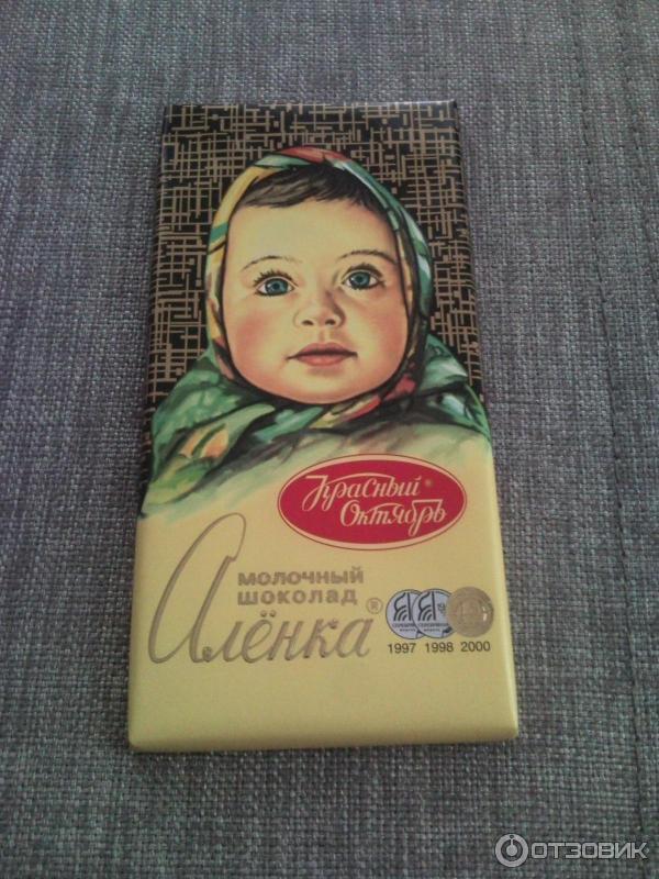 Поздравление с шоколадом аленка