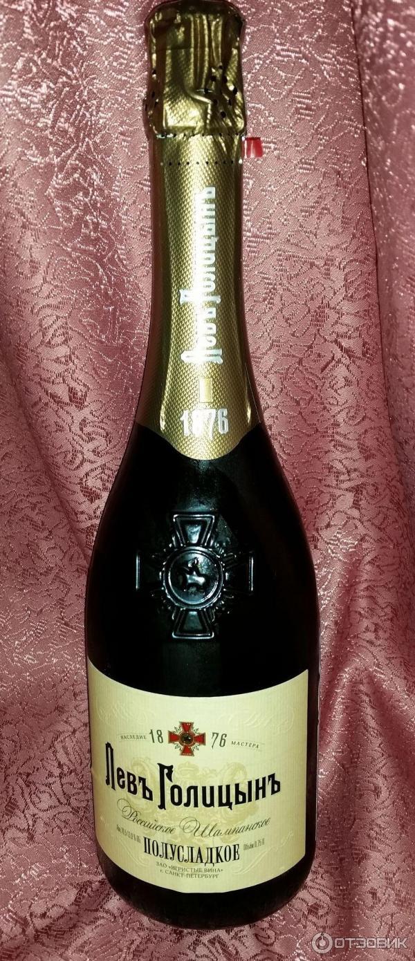 Шампанское лев голицын картинка