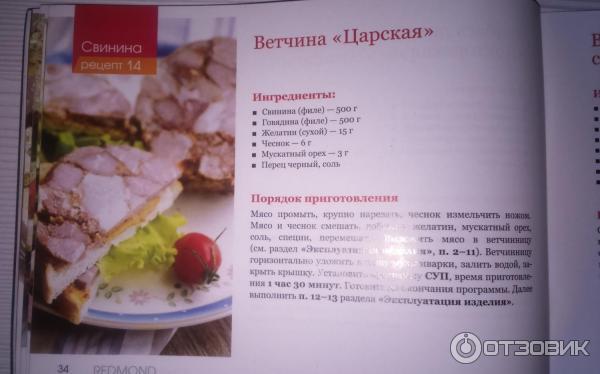 очень люблю рецепты для ветчинницы редмонд с фото видов