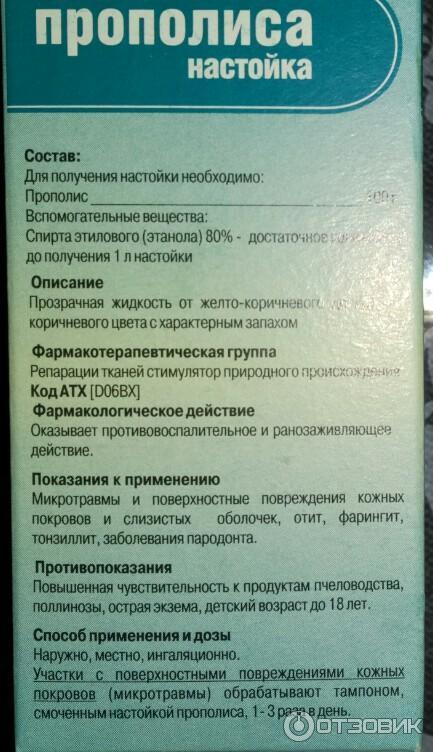 Настойка прополиса на спирту применение инструкция от простатита лечение хронического простатита стоимость в новосибирске