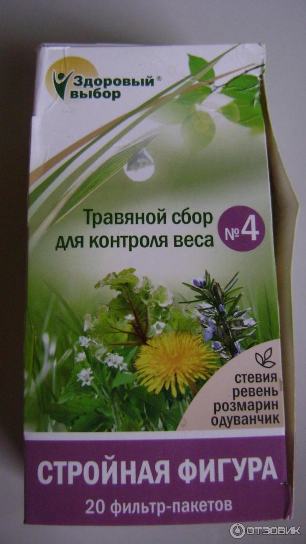 Рецепты Похудения Травы. Список 5 самых эффективных трав и сборов для похудения и очистки организма
