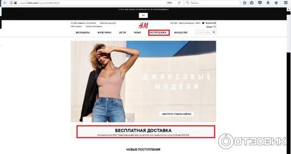 8f54cece595 Отзыв о Hm.com - интернет- магазин одежды H M