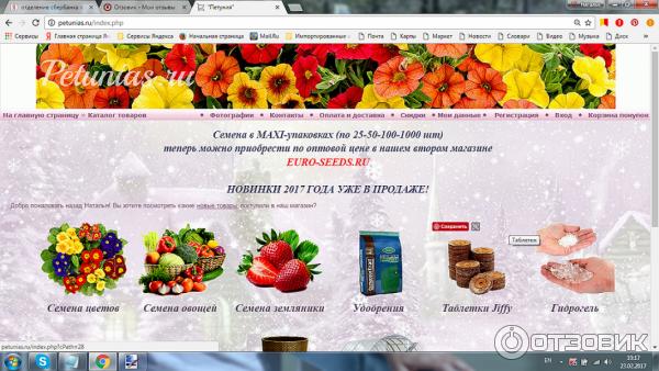 Петуния Ру Томск Интернет Магазин