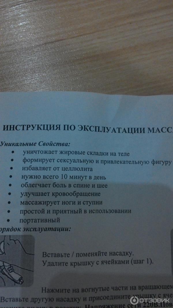 Инструкция к массажеру релакс дома техники ульяновск