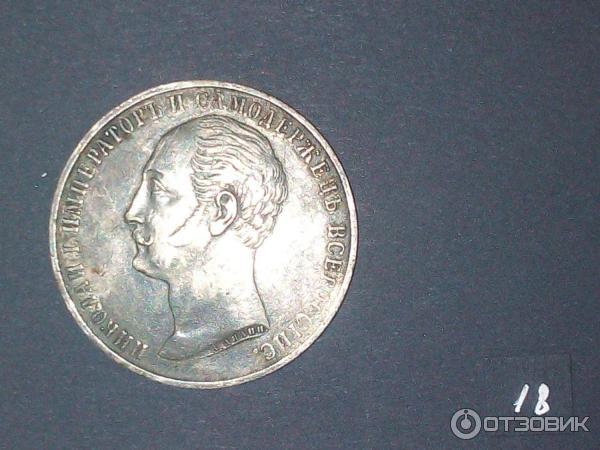 миддлтон фото денег эпохи романовых было