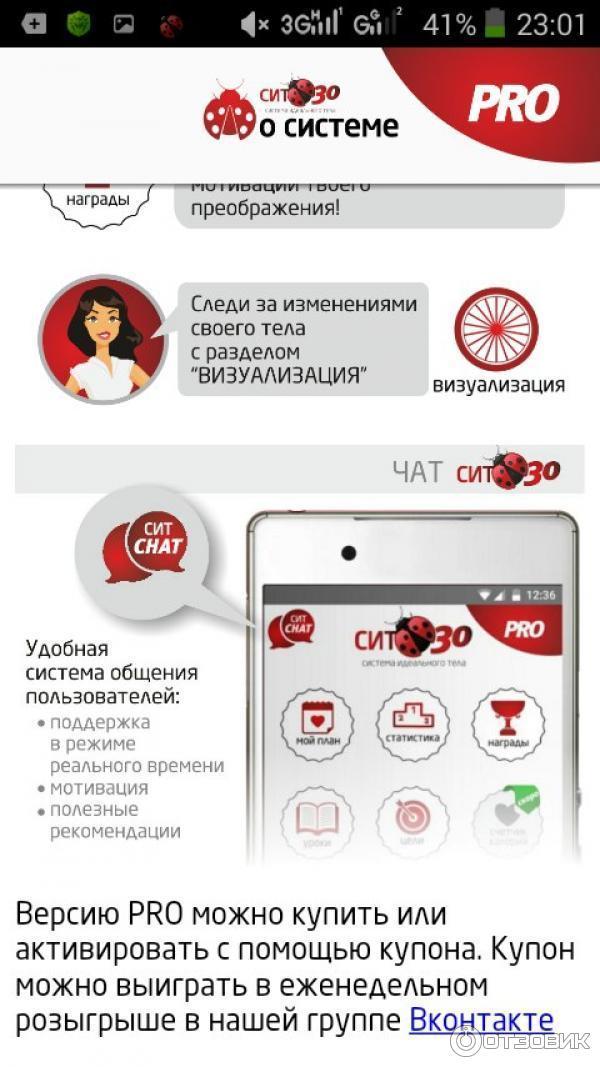 Приложение Для Андроид Для Похудения Отзывы. Худеем со смартфоном! 10 лучших приложений, чтобы быть в форме