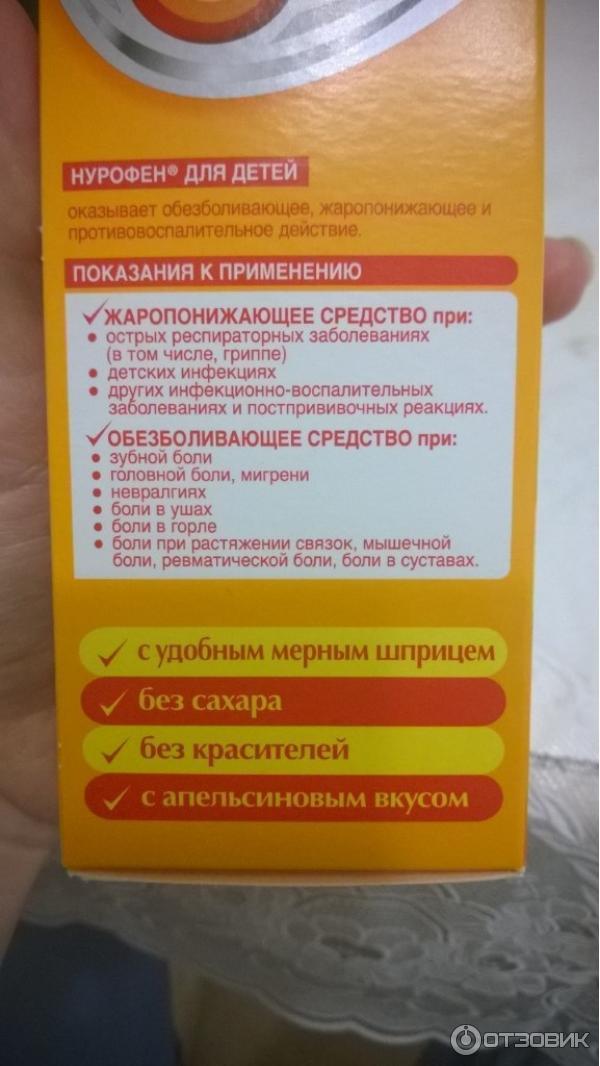 исполнения требований нурофен подделка фото него легкостью можно