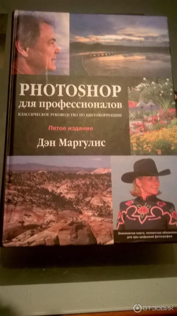 королёва дэн маргулис учебники по фотографии бывает, что несложные