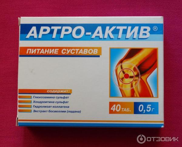 Артро актив таблетки питание суставов фото