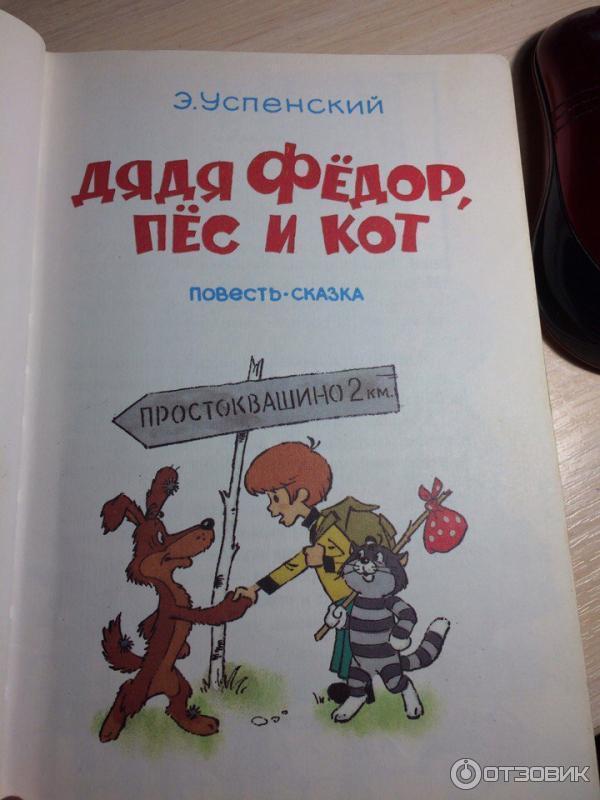 Дядя федор пес и кот картинки для читательского дневника