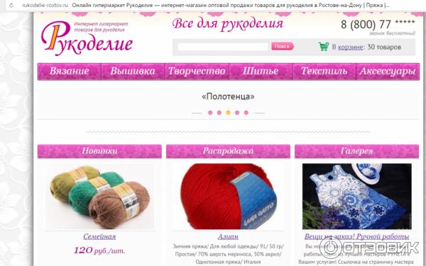 интернет магазин рукоделия ростов тип ангины