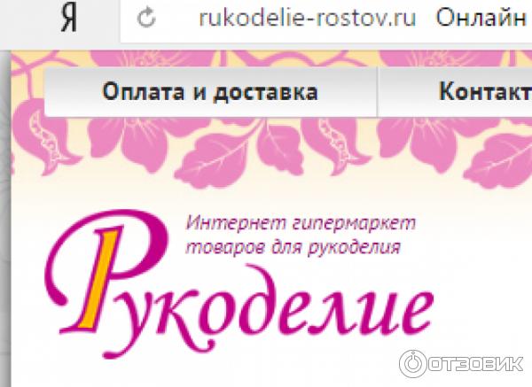 Рукоделие Интернет Магазин Rukodelie Rostov Ru