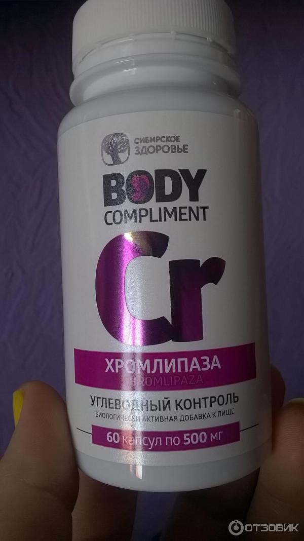 Препараты сибирского здоровье для похудения