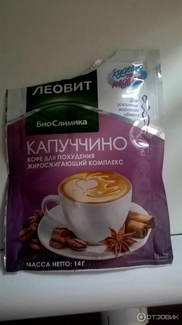 Кто Похудел На Кофе С Молоком. Насколько эффективна кофейная диета, варианты меню на 3, 7 и 14 дней и отзывы худеющих