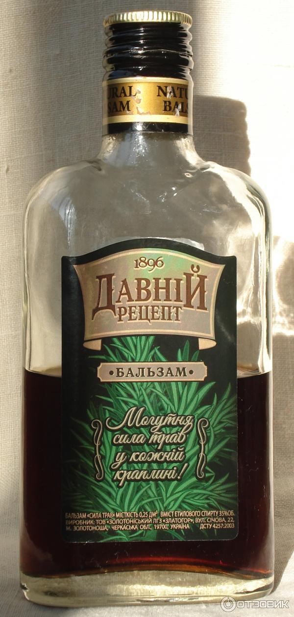 бальзам спиртной напиток рецепт