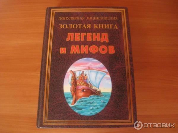 Издательство золотая книга отзывы удаленная работа удаленная работа для женщин в москве