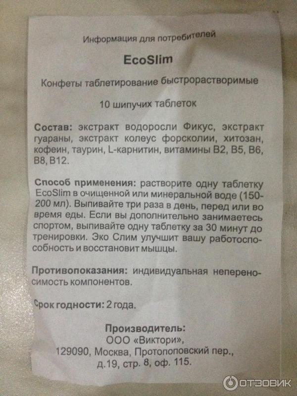 ecoslim 30 ml)