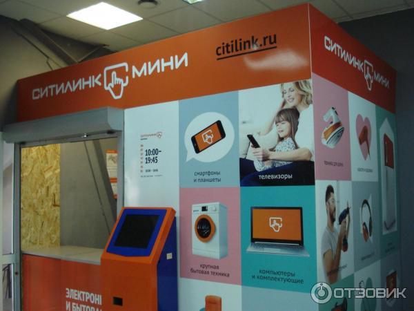 Ситилинк Интернет Магазин Кочубеевское