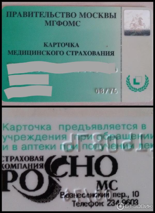 Официальный сайт росно страховая компания москва официальный коммерческой продвижение в яндексе