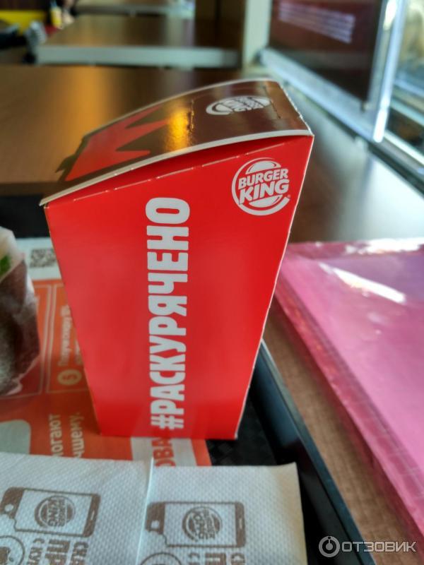 Фото селфи с чикен фри бургер кинг