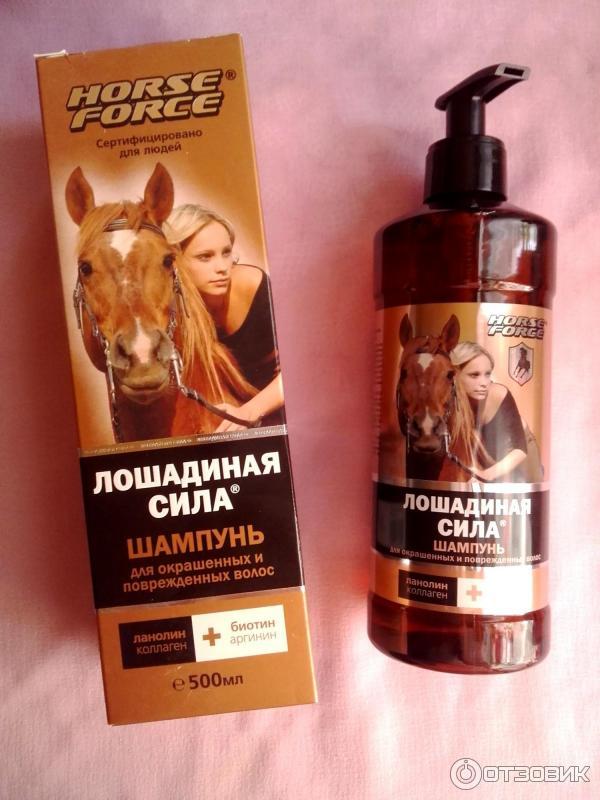 Картинка шампуни лошадиная сила
