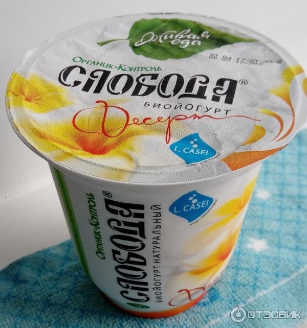 Йогурт слобода картинка